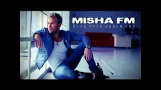 Misha FM - Если тебя рядом нет