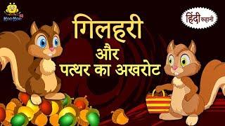 गिलहरी और पत्थर का अखरोट - Hindi Kahaniya for Kids | Stories for Kids | Moral Stories for Kids