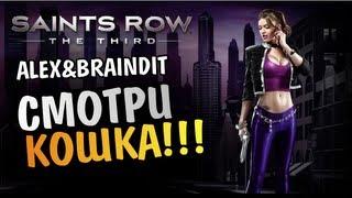 Saints Row The Third - СМОТРИ КОШКА! -  Alex и BrainDit