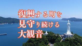 【日本の大観音】復興していく町を見守り続ける大観音