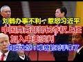 刘鹤办事不利,惹怒习近平!中国商务部部长夺权上任,加入中美谈判!白宫大惊:难缠的对手来了!
