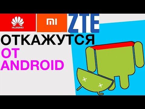Китайские смартфоны откажутся от Android! Игровой смартфон ASUS ROG и другие новости