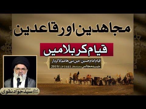 Qaideen aur Mujahideen (Qyaam e Karbala mai) | Ustad e Mohtaram Syed Jawad Naqvi