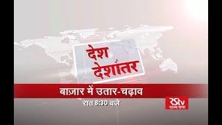 Promo - Desh Deshantar : बाज़ार में उतार-चढ़ाव   8.30 pm