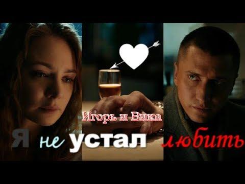 Игорь и Вика 💛 Я не устал любить💚 Мажор