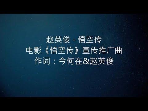 趙英俊 - 悟空傳(電影《悟空傳》宣傳推廣曲)