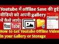 download lagu      How to Find Youtube Offline Video In Gallery or Storage (File Manager) Jordanian dinar Jordan    gratis
