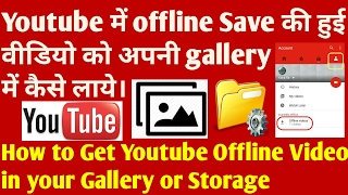 How to Find Youtube Offline Video In Gallery or Storage (File Manager) Jordanian dinar Jordan