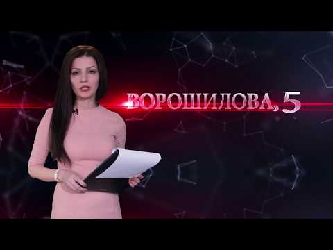 «Ворошилова,5: происшествия и криминал» ( январь 2018)
