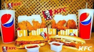 ПОВТОРЯЮ МЕНЮ KFC / куриные стрипсы, лонгер,пепси-кола.