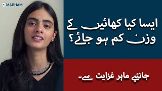 Wazan Kam Karne Ka Tarika | How To Lose Weight Fast In Urdu | وزن کم کرنے کے ٹوٹکے | Zoha Sohail
