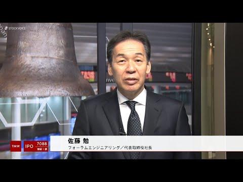 フォーラムエンジニアリング[7088]東証1部 IPO