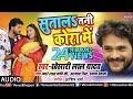 Khesari Lal Yadav का सबसे बड़ा Superhit Lokgeet | Sutala Tani Kora Mein | Latest Bhojpuri Song thumbnail
