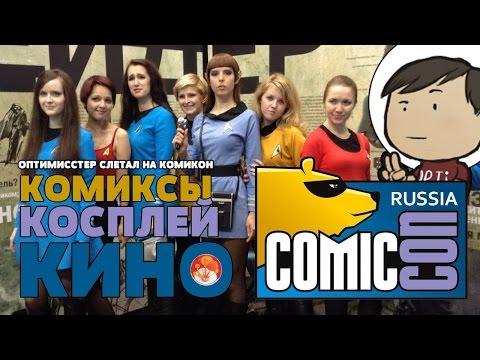 Comic Con 2014 [Отчет]