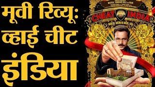 Why Cheat India Film Review | Emraan Hashmi | Shreya Dhanwanthary | Soumik Sen | Dil me ho tum