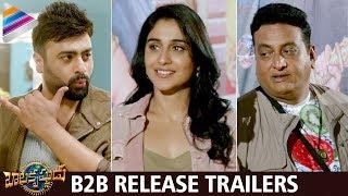 BalaKrishnudu B2B Release Trailers | Nara Rohit | Regina | Mani Sharma | #Balakrishnudu Telugu Movie