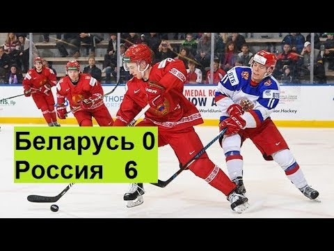 Разбор матча Беларусь Россия 0-6 чм 2018 хоккей