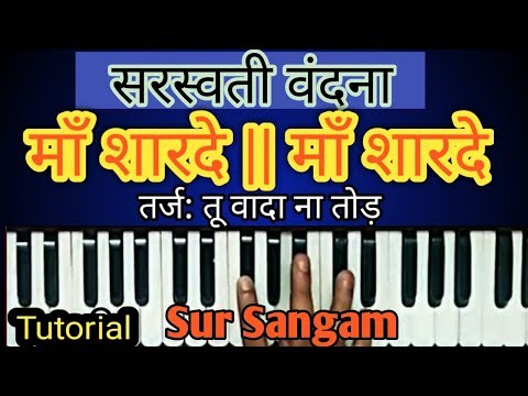 Saraswati Vandana II Maa Sharde II How to sing and Play on Harmonium II Sur Sangam