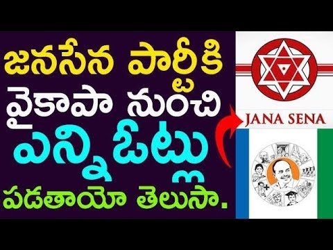 Do You know How Many Votes Will Janasena Get From YSRCP | Taja 30 |
