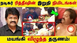நடிகர் ரித்தீஷின் இறுதி நிமிடங்கள் மயங்கி விழுந்த தருணம்! | Tamil Cinema