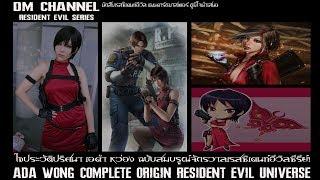 ไขปริศนา!! สายลับชุดแดง Ada Wong : Resident Evil Series HD1080P 60FPS by DM CHANNEL