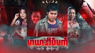 Myanmar Movies-Mar Yar Dream-Nay Toe,Myoe Sandi Kyaw