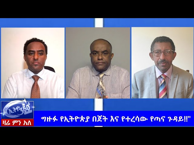 The huge Ethiopian budget and the forgotten Lake Tana issue Saturday May 23, 2020