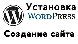Создать сайт с нуля. Установка WordPress 2016