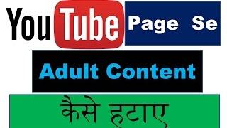 How To Block Adult Content on Youtube?,अपने Youtube पेज से गन्दी विडियो कैसे हटाये ,