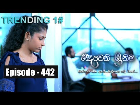 Deweni Inima | Episode 442 16th October 2018