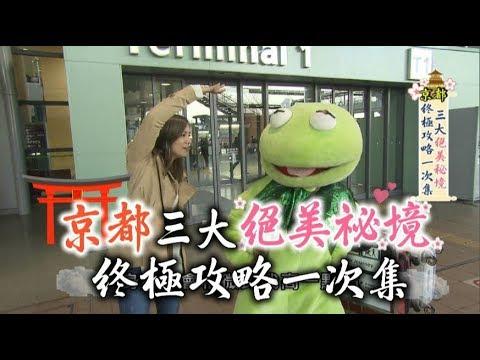 台綜-食尚玩家-20180322-【日本 京都】莎莎帶著蛙蛙去旅行!三大祕境終極攻略一次集