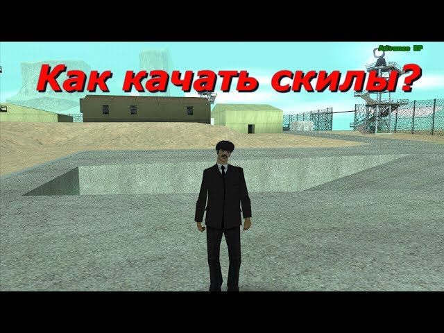 Advance Green - Как правильно качать скиллы. Let's Play on Advance RP Purple with T