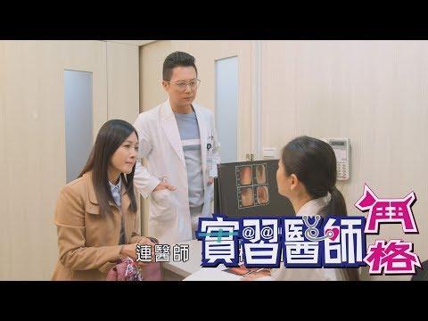 台劇-實習醫師鬥格-EP 131
