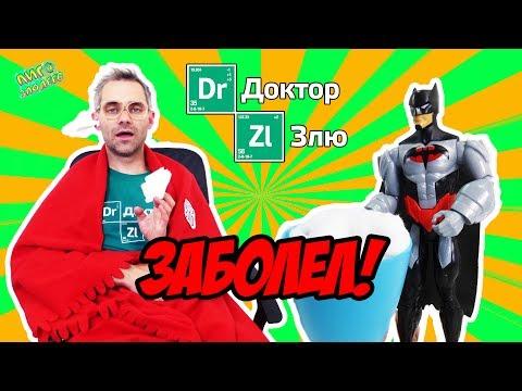 ДОКТОР ЗЛЮ заболел! Супергерои и злодеи спешат на помощь!