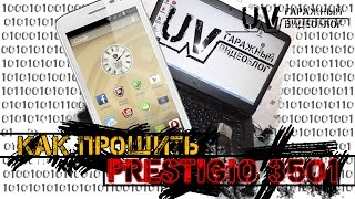 UV: Prestigio MultiPhone 3501 DUO прошивка/firmware