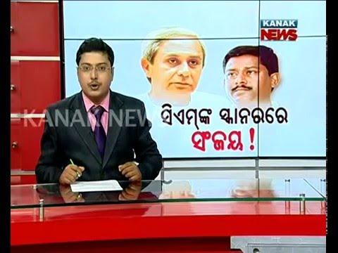 Sanjay Das Burma On Naveen Patnaik's Scanner