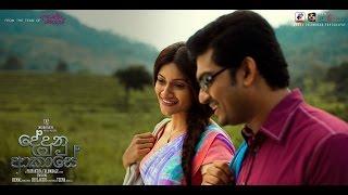 Dedunu Akase Official Sinhala Movie Trailer
