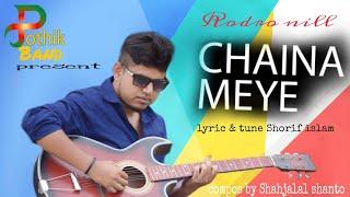chaina by SM rodro present by pothik band New Bangla music video 2017