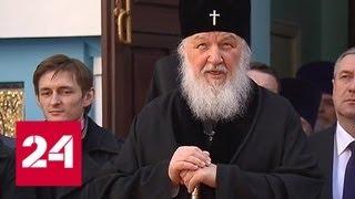 В Бутырке Патриарх благословил будущих молодоженов - Россия 24