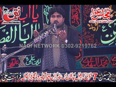 Zakir Ghullam Abbas Baluoch 7 Febraury 2020 Majlis e Aza Mughal Chak Gujranwala