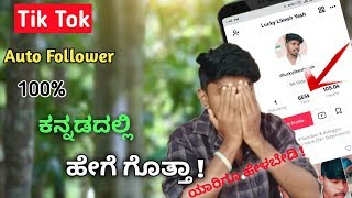 Tik tok auto followers trick with proof kannada|how to get auto likes tik tok|tik tok kannada|