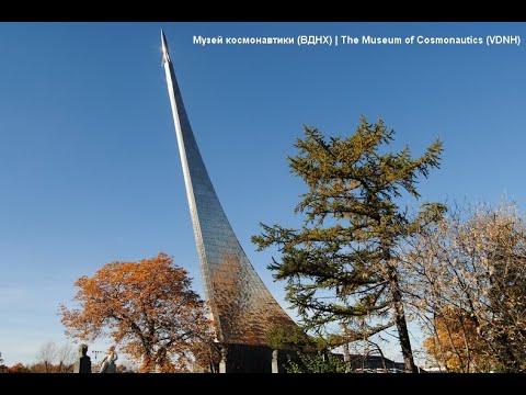 Музей космонавтики. Экспресс-экскурсия по Мемориальному Музею Космонавтики (10 минут). Москва, ВДНХ