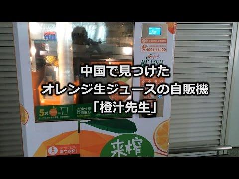 【画像】中国の生搾りオレンジジュースの自販機が凄い。日本のはショボすぎてワロタwwwwwwwwwwwwwwwwwwwwのサムネイル画像