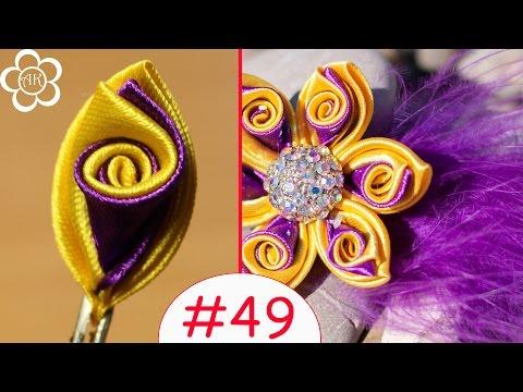 Все Лепестки Канзаши #49 / Тройной лепесток со спиралью