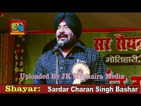 Sardar Charan Singh Bashar All India Mushaira Motihari Bihar 2017 Con. Mohibbul Haque