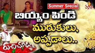 Biyyam Pindi Vadiyalu (బియ్యం పిండి మురుకులు,అప్పడాలు) || Summer Special Ruchi Chudu || Vanitha TV