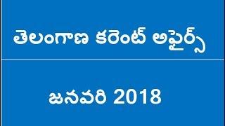 Telangana Current Affairs Telugu 2018    January CA Telugu
