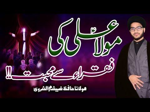 Maula Ali (a.s) Ki Fuqara Sy Muhabbat !! | Maulana Hafiz Zaigham-Al-Gharavi | 4K