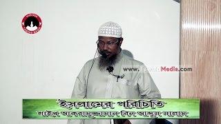 438 Jumar Khutba Islamer Porichiti by Shaikh Akramuzzaman bin Abdus Salam