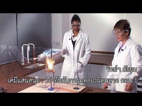 วิทย์ฯ มัธยม เคมีแสนสนุก : 10 อันดับการทดลองผิดพลาด ตอน 1
